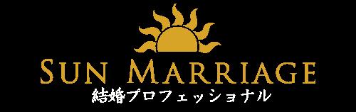 Sun Marriage 結婚プロフェッショナル